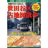発掘写真で訪ねる世田谷区古地図散歩