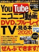 You Tubeとニコニコ動画をDVD&ブルーレイにしてTVで見る本2020