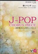 EME-C3102 合唱J-POP 混声3部合唱/ピアノ伴奏 青いベンチ (サスケ)