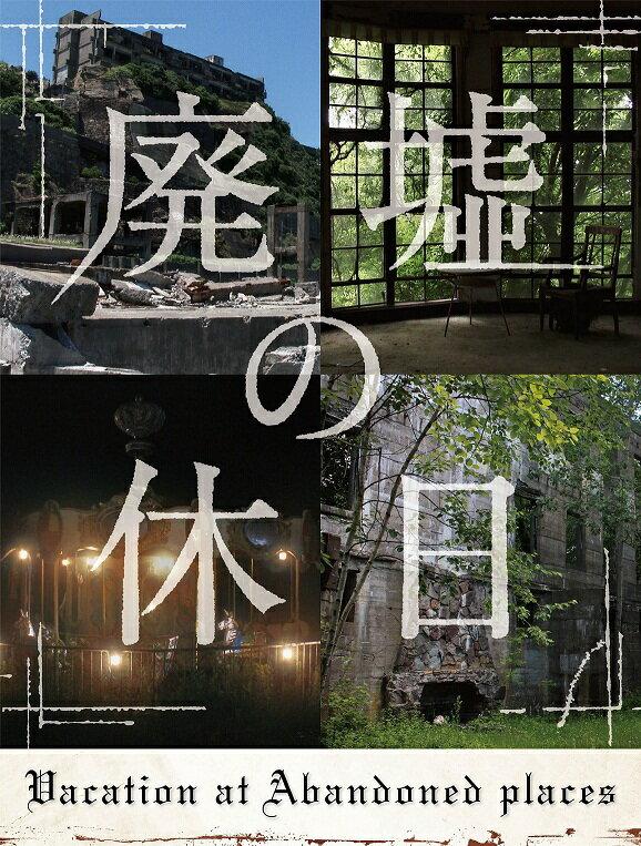 廃墟の休日 Blu-ray BOX 【Blu-ray】 [ (ドキュメンタリー) ]
