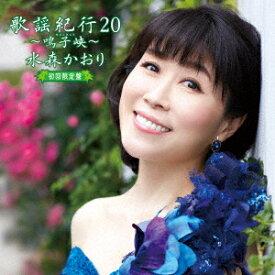 歌謡紀行20 ~鳴子峡~ (初回限定盤 CD+DVD) [ 水森かおり ]