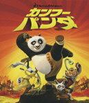 カンフー・パンダ【Blu-rayDisc Video】