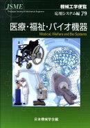 機械工学便覧(応用システム編γ9)