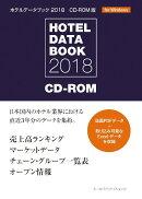 ホテルデータブック 2018 CD-ROM版