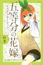 五等分の花嫁 キャラクターブック 四葉 (KCデラックス) [ 春場 ねぎ ]