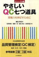 やさしいQC七つ道具リニューアル版