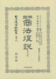 日本立法資料全集(別巻 873)復刻版 佛國商法復説 書式之部
