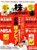 株for Beginners(2019)