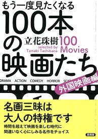 もう一度見たくなる100本の映画たち 外国映画編 [ 立花 珠樹 ]