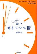 1日1分!読むオトコマエ術