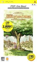 ポポロクロイス物語 PSP the Best ピエトロ王子の冒険 PSP the Best