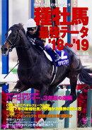 種牡馬最強データ'18〜'19