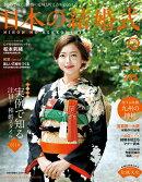 日本の結婚式 No.28