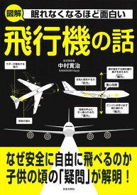 眠れなくなるほど面白い 図解 飛行機の話 なぜ安全に自由に飛べるのか子供の頃の「疑問」が解明! [ 中村 寛治 ]