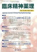 臨床精神薬理(15-4)