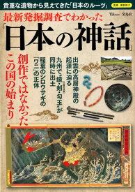 最新発掘調査でわかった「日本の神話」 貴重な遺物から見えてきた「日本のルーツ」 (TJ MOOK) [ 瀧音能之 ]