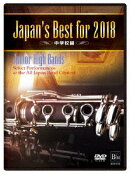 Japan's Best for 2018 中学校編