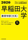 角川パーフェクト過去問シリーズ 2020年用 大学入試徹底解説 早稲田大学 教育学部〈文系〉 最新3カ年 [ KADOKAWA…