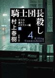 騎士団長殺し 第2部遷ろうメタファー編(下) (新潮文庫)