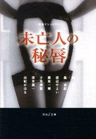 未亡人の秘唇 官能アンソロジー (河出i文庫) [ 館淳一 ]