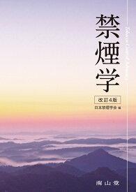 禁煙学 [ 日本禁煙学会 ]