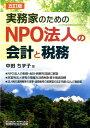 実務家のためのNPO法人の会計と税務5訂版 [ 中田ちず子 ]