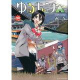 ゆるキャン△(10) (まんがタイムKRコミックス KIRARA MENU 1624)