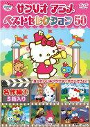 サンリオアニメ ベストセレクション 50
