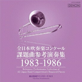 全日本吹奏楽コンクール課題曲参考演奏集 1983-1986 [ (クラシック) ]