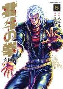 北斗の拳(5)