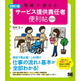 現場で使える訪問介護サービス提供責任者便利帖第2版