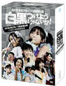 AKB48グループ臨時総会 〜白黒つけようじゃないか!〜(AKB48グループ総出演公演+HKT48単独公演)
