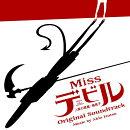 ドラマ「Missデビル 人事の悪魔・椿眞子」オリジナル・サウンドトラック