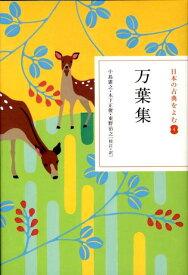 日本の古典をよむ(4) 万葉集 [ 小島 憲之 ]