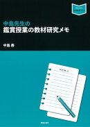 中島先生の鑑賞授業の教材研究メモ