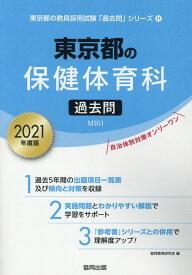 東京都の保健体育科過去問(2021年度版) (東京都の教員採用試験「過去問」シリーズ) [ 協同教育研究会 ]