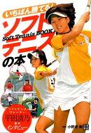 いちばん勝てる!ソフトテニスの本
