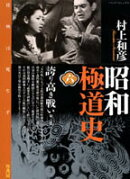 昭和極道史(6)