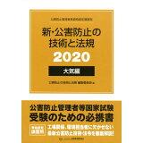 新・公害防止の技術と法規大気編(全3冊セット)(2020)
