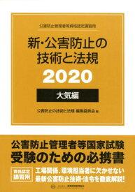 新・公害防止の技術と法規大気編(全3冊セット)(2020) 公害防止管理者等資格認定講習用 [ 公害防止の技術と法規編集委員会 ]