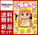 【入荷予約】干物妹!うまるちゃん 1-12巻セット