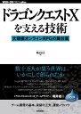ドラゴンクエストXを支える技術 大規模オンラインRPGの舞台裏 (WEB+DB PRESS plus) [ 青山公士 ]
