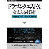 ドラゴンクエストXを支える技術 (WEB+DB PRESS plus)