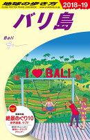 D26 地球の歩き方 バリ島 2018〜2019