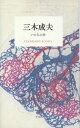 三木成夫 いのちの波 (STANDARD BOOKS STANDARD BOOKS) [ 三木 成夫 ]