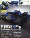 Racing on(508) Motorsport magazine 特集:F1革命車たち (ニューズムック)