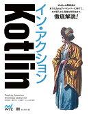 【予約】Kotlinイン・アクション