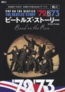 ビートルズ・ストーリー(vol.11(1972/197)
