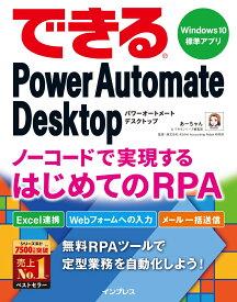 できるPower Automate Desktop ノーコードで実現するはじめてのRPA (できるシリーズ できるシリーズ) [ あーちゃん ]