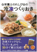 【予約】☆栄養士のれしぴ☆の冷凍つくりおき